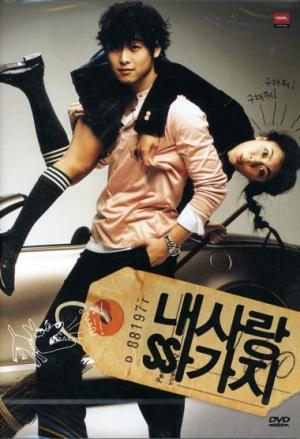 Hợp Đồng Nô Lệ Vietsub - 100 Days with Mr. Arrogant Vietsub (2004)