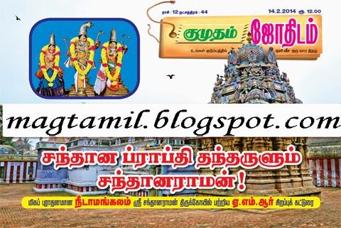 480 x 321 · 76 kB · jpeg, Kumudam Jothidam 14-2-2014 This Week