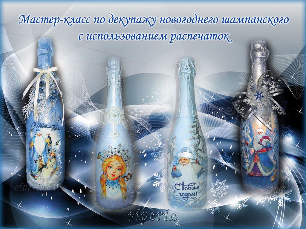 Материалы для декупаж на бутылках