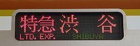 東急東横線 特急 渋谷行き 10000系側面