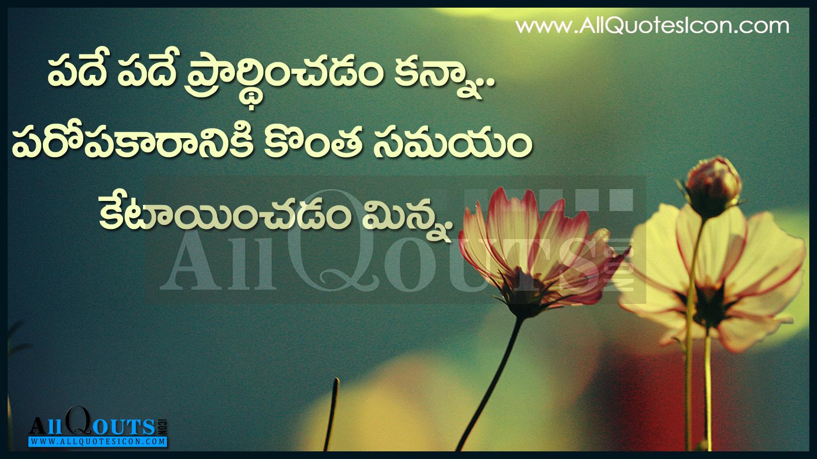 telugu quotes telugu good night quotations telugu friendship quotes