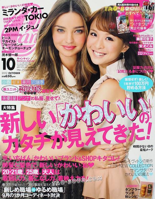 CanCam (キャンキャン) October 2012年10月号 【表紙】 ミランダ・カー&舞川あいく Miranda Kerr and Aiku Maikawa japanese magazine scans