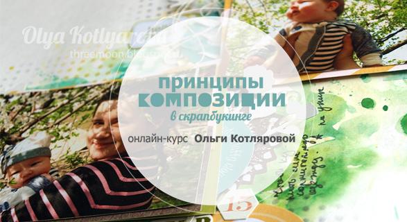 http://kotlyarova.justclick.ru/kompoz