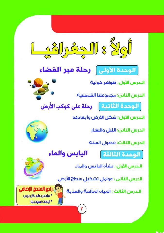 مذكرة قطر الندى فى الدراسات الاجتماعية الصف الاول الاعدادى الترم الاول المنهج الجديد 2016 11796254_851494721606235_6374347449016668976_n
