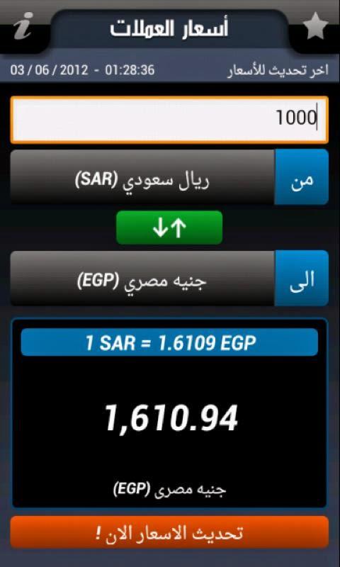 برنامج اسعار العملات والتحويل بينها للاندرويد - Exchange Rates Android