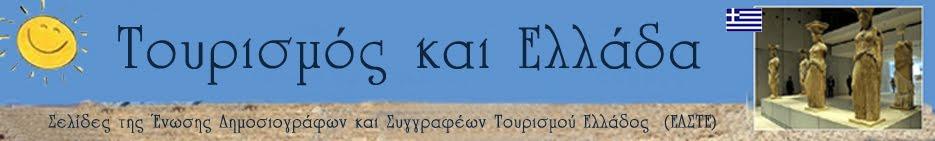 Τουρισμός και Ελλάδα online