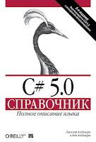 книга Албахари «C# 5.0. Справочник. Полное описание языка»