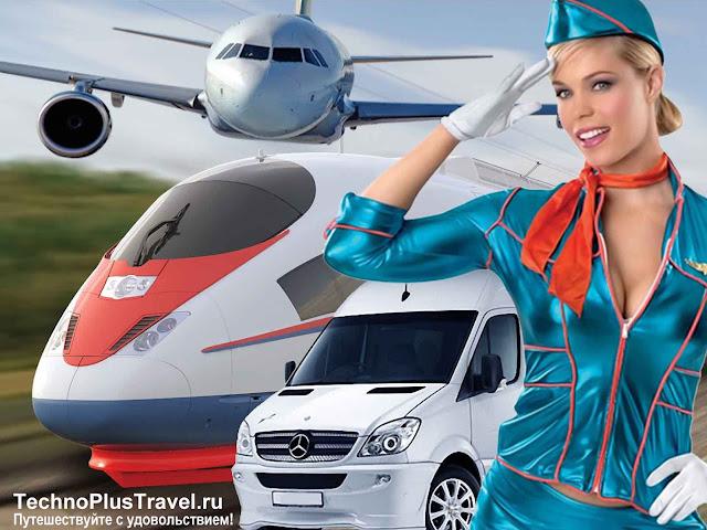 Дешевые авиабилеты лучшие цены на жд билеты, выгодная аренда автомобилей и бронирование отелей  - все сервисы для путешествий в одном месте | All services for travel