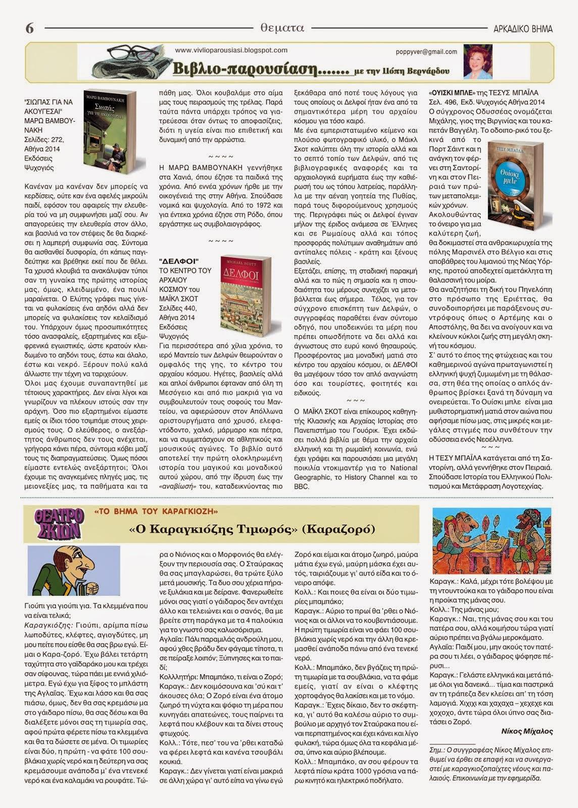 """Μια σελίδα με νέα βιβλία κάθε μήνα στην εφημ. """"Αρκαδικό Βήμα"""""""