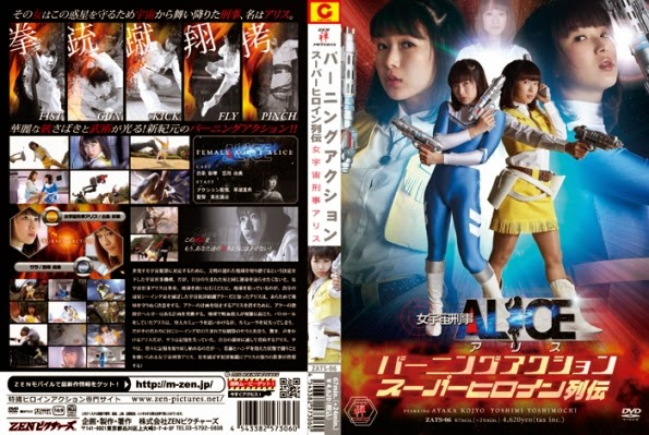 ZATS-06 Burning Action Super Heroine Chronicles – Woman space detective Alice, Ayaka Kojyo, Yoshimi