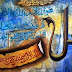 AlQuran: Invite (all) to the Way of thy Lord