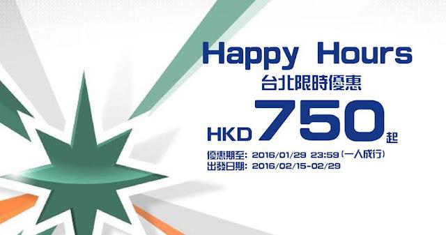 2月Last Minture台北機票!長榮航空【Happy Hour】,香港飛台北每人HK$750起,限時3日。