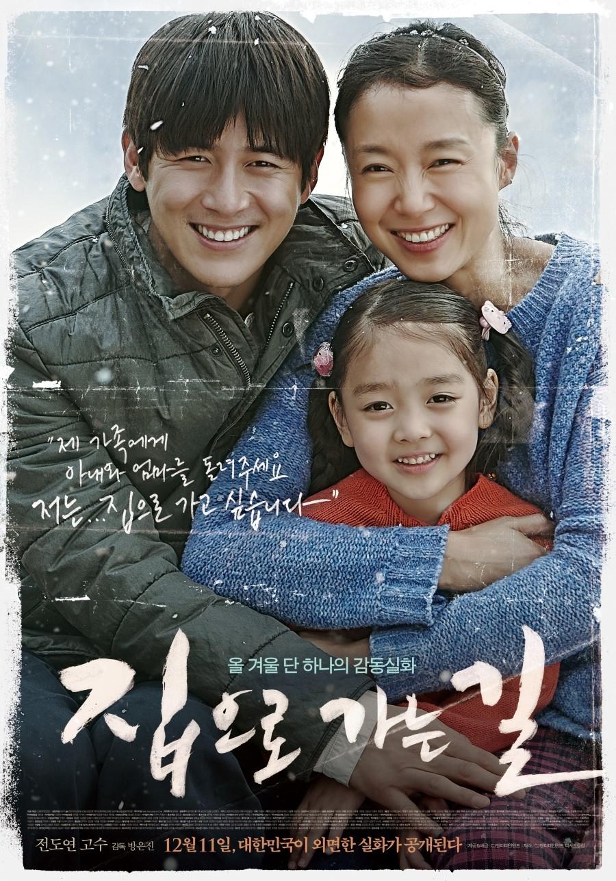 Way Back Home (2013) : พากย์ไทย