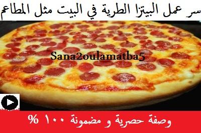 فيديو سر عمل عجينة البيتزا