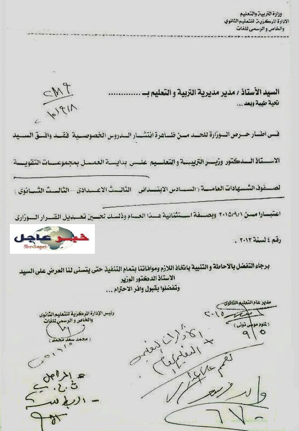 التعليم - قرار بدء العمل بمجموعات التقوية لصفوف الشهادات العامة بالمدارس بدءاً من 1 / 9