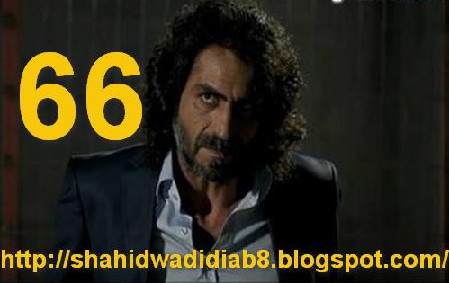 http://shahidwadidiab8.blogspot.com/2014/06/wadi-diab-8-ep-66-228.html