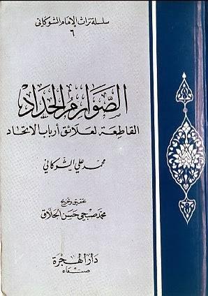 الصوارم الحداد القاطعة لعلائق أرباب الاتحاد - الإمام الشوكاني pdf