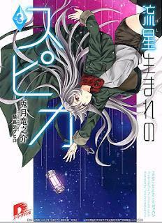 [兎月竜之介] 流星生まれのスピカ 第01-03巻