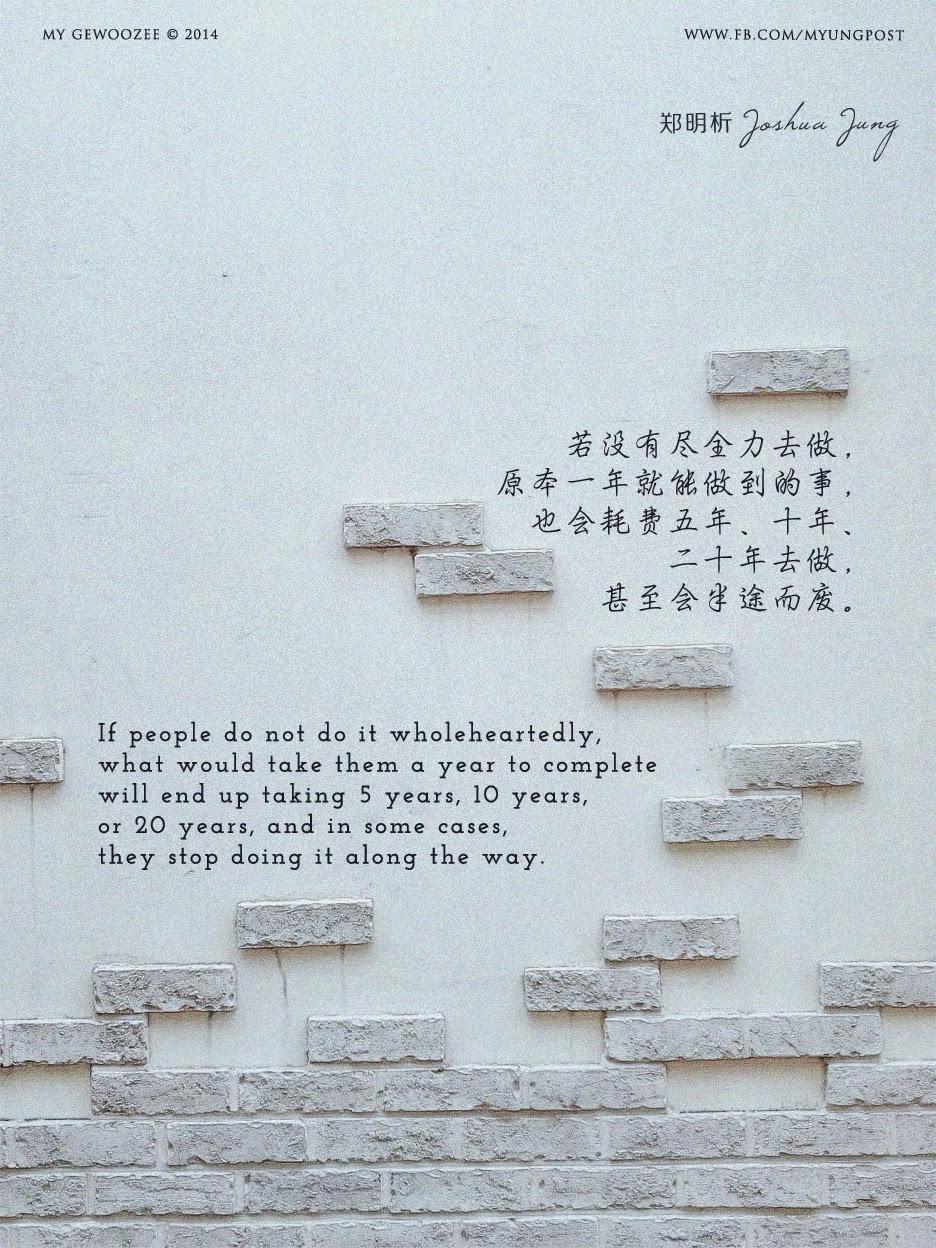 郑明析,摄理,月明洞,砖块,墙壁,Joshua Jung, Providence, Wolmyeong Dong, Bricks, Wall