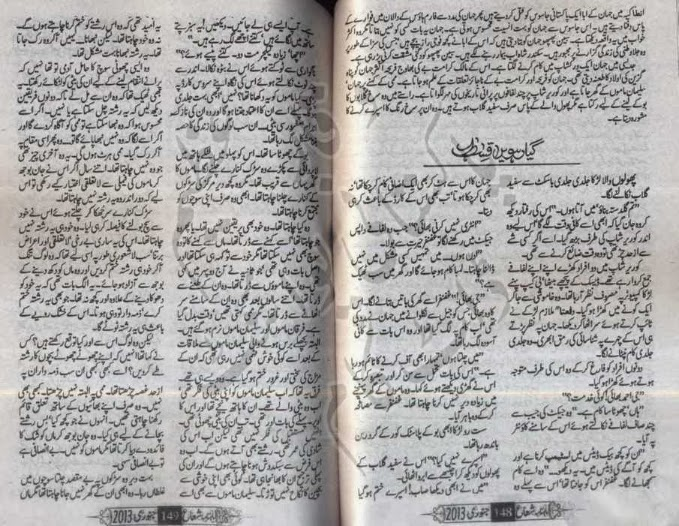 jannat ke pattay by nimra ahmed part 2 online reading