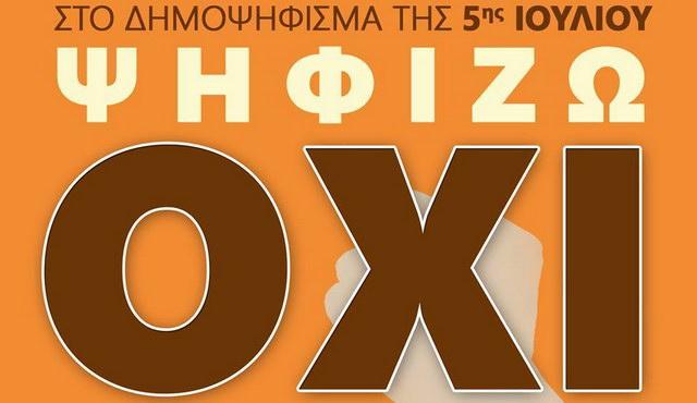 Διακήρυξη - Κάλεσμα Ομάδας Πρωτοβουλίας Πολιτών του Έβρου υπέρ του ΟΧΙ