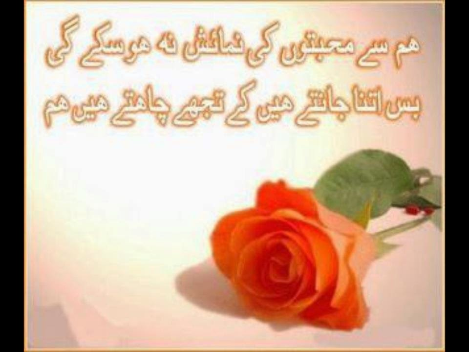 best poetry of urdu language romantic love urdu poetry
