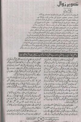 Tasweer e zawal by H. Iqbal pdf