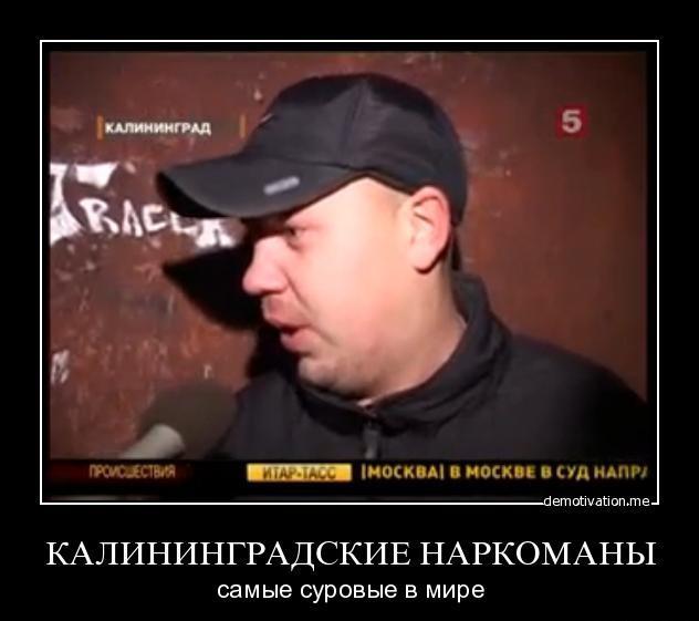 Калининградские наркоманы самые суровые в мире