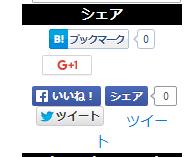 正常に動作していない Twitter のリンクを共有するボタン ツイートボタンの隣に、そのページについてツイートが行われた回数が 表示されるはずが、表示されていない。
