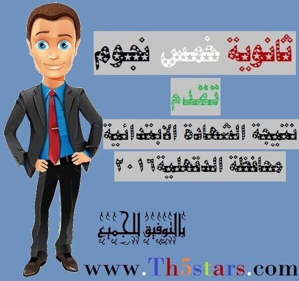 نتيجة الصف السادس الابتدائي الترم الاول محافظة الدقهلية 2016