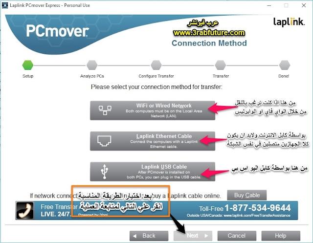 شرح كيفية نقل البيانات من جهاز كمبيوتر قديم الي جهاز جديد تلقائياً Laplink PCmover