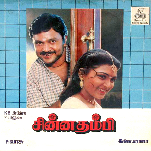 Chinna Thambi LP Cover