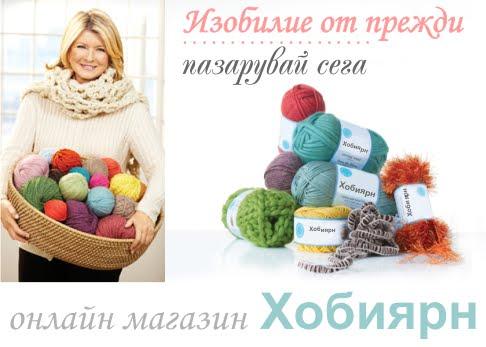 HOBIYARN Online  yarn shop / Онлайн магазин за прежда