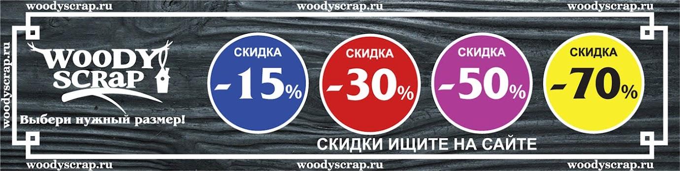 Woodyscrap