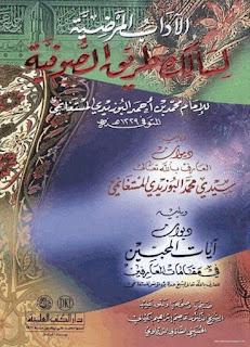 حمل كتاب الأداب المرضية لسالك طريق الصوفية - الإمام محمد بن أحمد البوزيدي المستغانمي