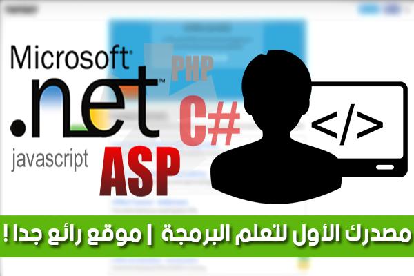 إليك هذا الموقع الذي يجمع أفضل الدورات لتعلم البرمجة على الانترنت