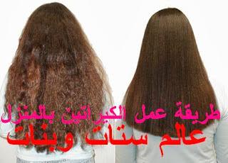 طريقة عمل الكيراتين لعلاج الشعر - الكيراتين الاصلي - سعر الكيراتين البرازيلي - الكيراتين في جده