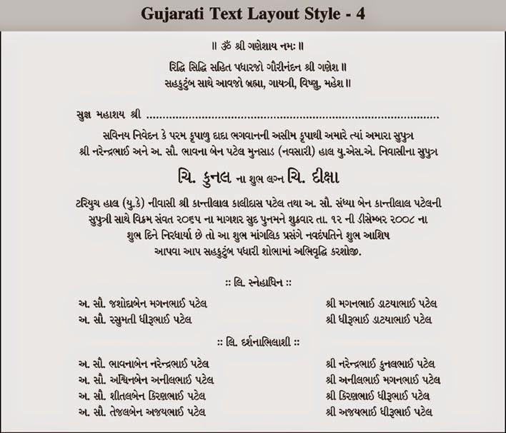 gujarati wedding reception invitation wording