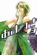 http://3.bp.blogspot.com/-SHBYYSYkxKQ/T8fwFmkD5LI/AAAAAAAAKKE/iljvqJ819r8/s1600/Amatsuki_Vol3.png