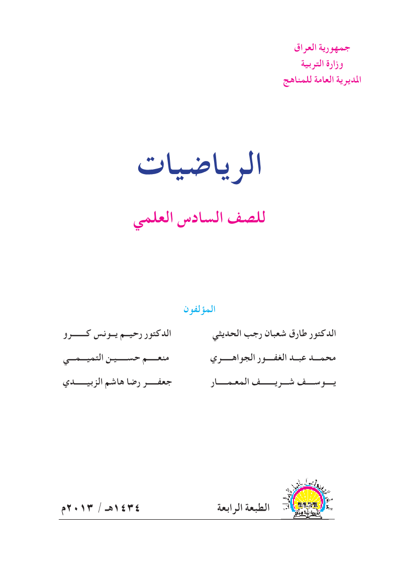 رياضيات العراق صف السادس العلمي