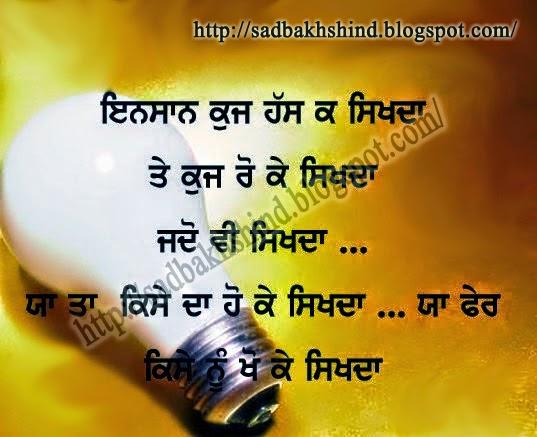 quotes for punjabi language punjabi facebookin quotesgram