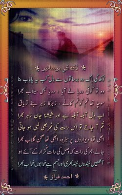 Romantic Urdu Poetry Ahmed Faraz