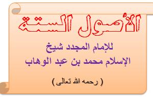 Enam Prinsip Pokok Dalam Memahami Islam