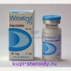 купить стероиды винстрол