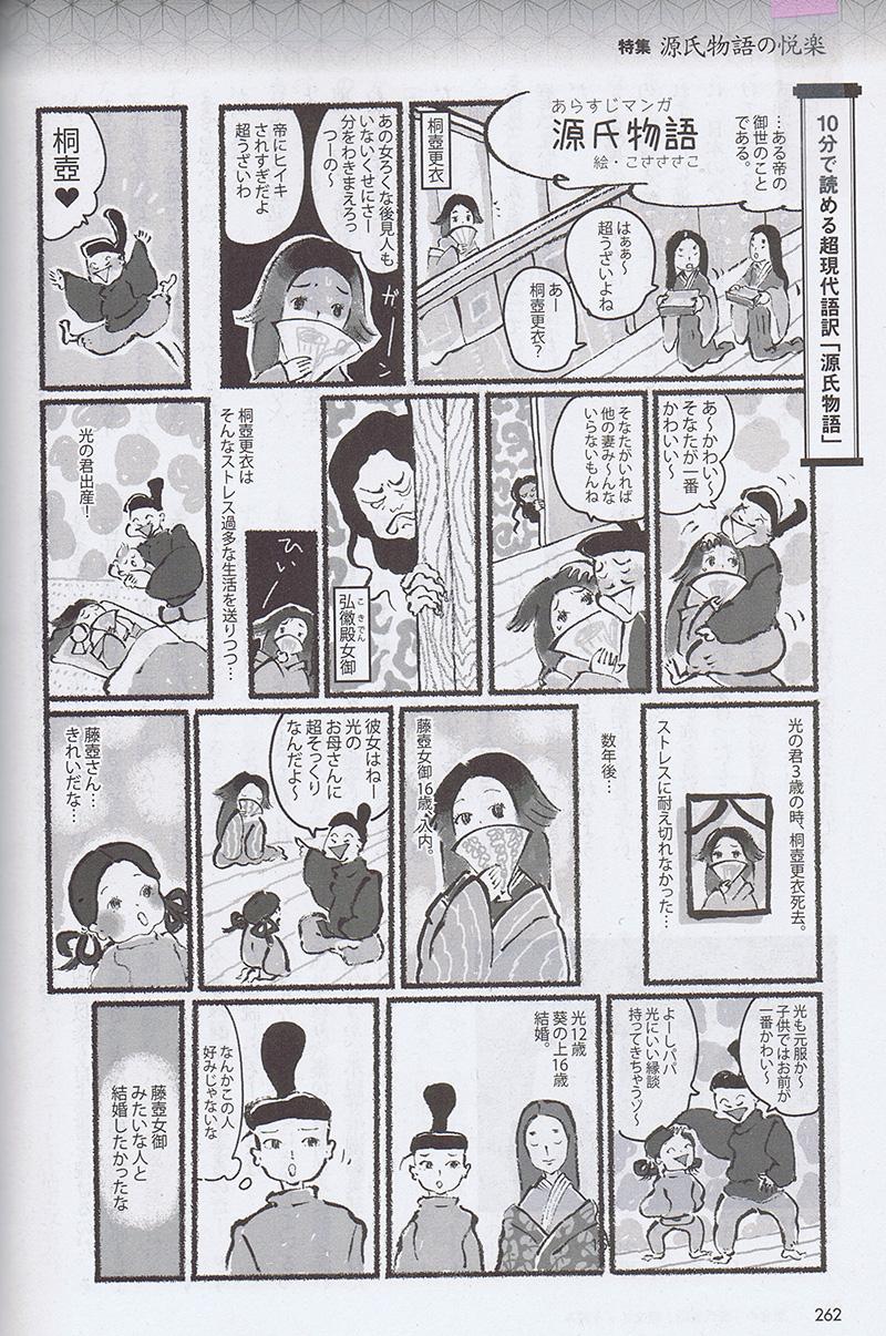 物語 語 源氏 訳 現代