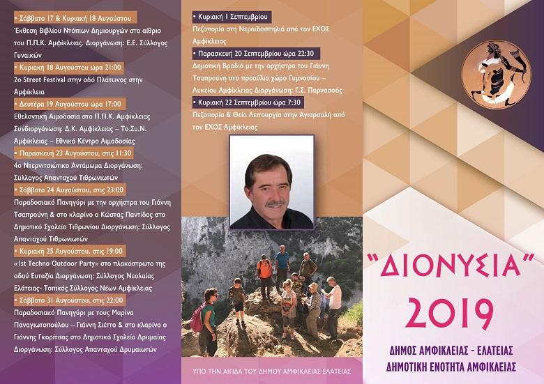 Διονύσια 2019-Πρόγραμμα εκδηλώσεων