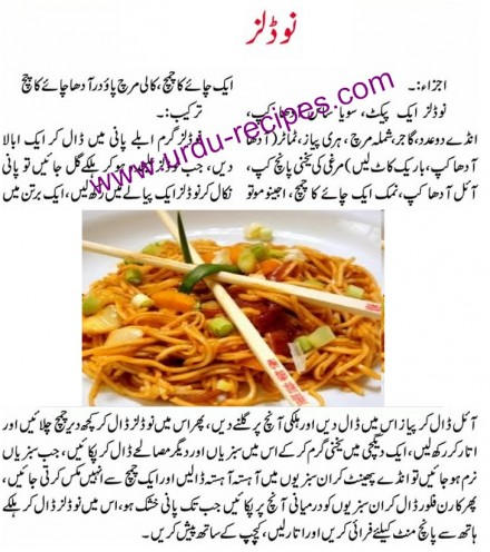 Noodles Recipe In Urdu Pakistani Food