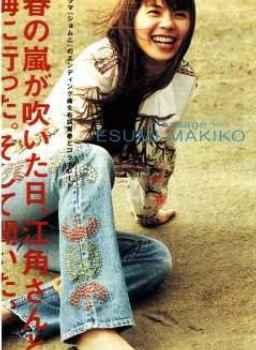Esumi Makiko