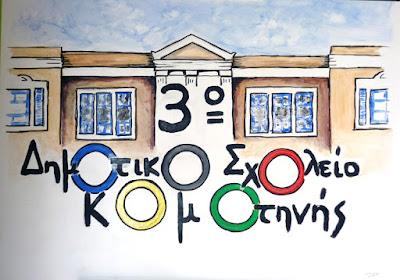 Πινακίδα μαθητικής Ολυμπιάδας