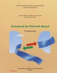 Κοινωνική και πολιτική αγωγή